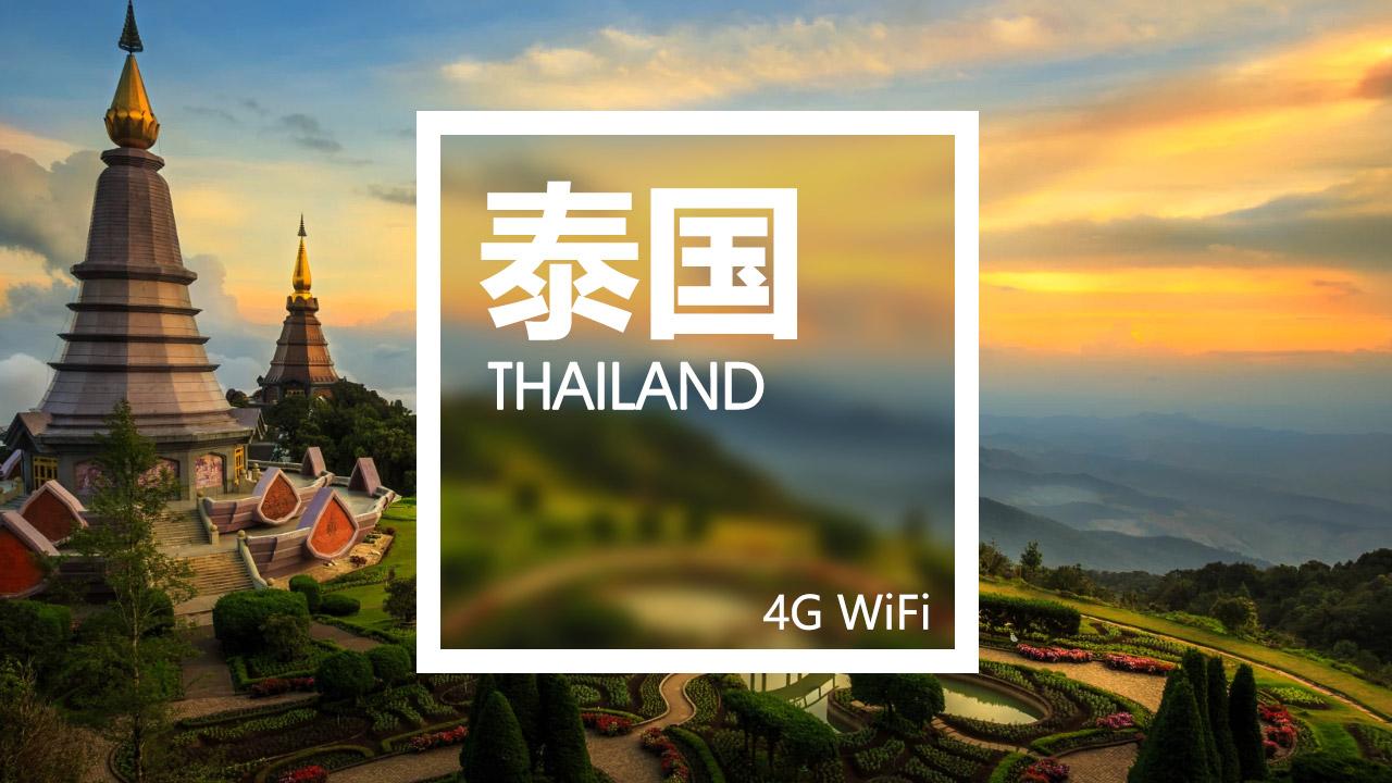 【泰国】【含苏梅岛、普吉岛】漫游超人随身WIFI