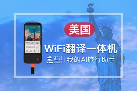 准儿美国wifi翻译一体机租赁 出国旅游移动漫游随身4G不限流量  顺丰包邮