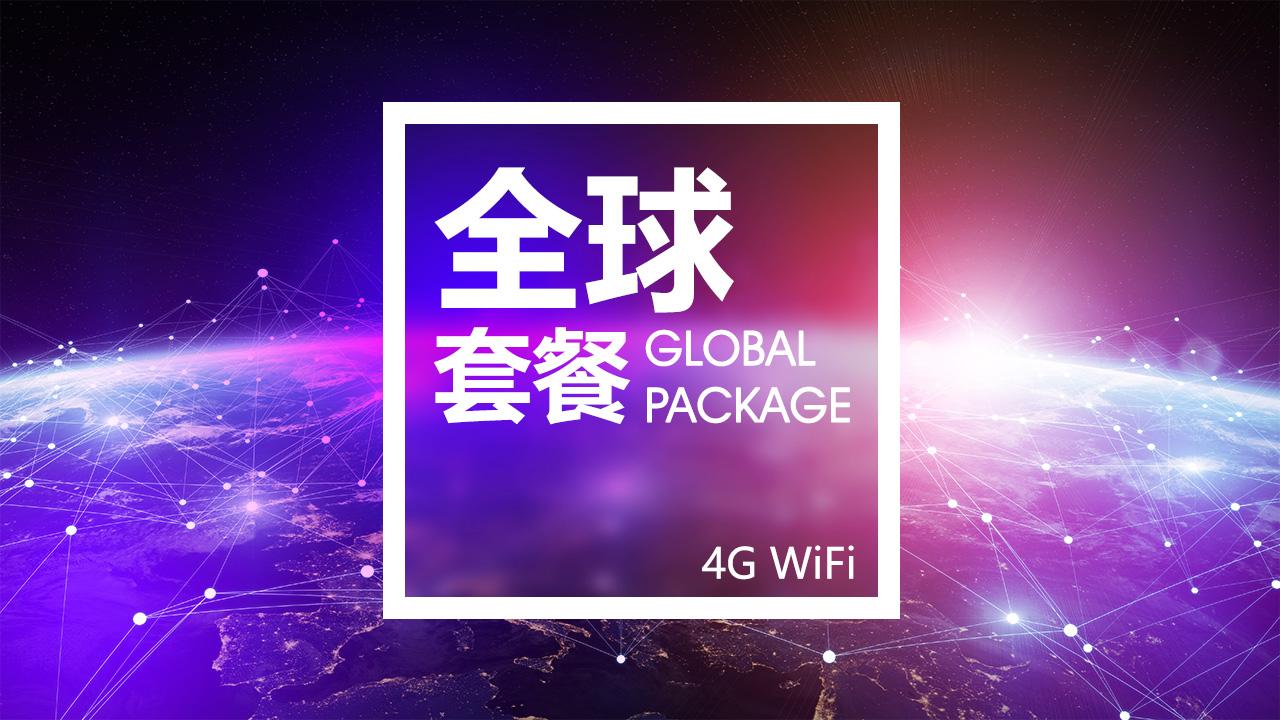 【漫游超人4G网络】 全球极速无限流量随身WIFI (自提或快递)