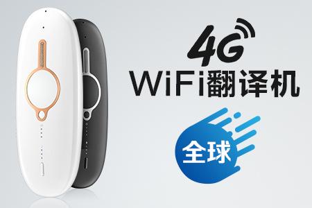 【百度途鸽WIFI翻译机】全球 4G不限量(自取或快递)
