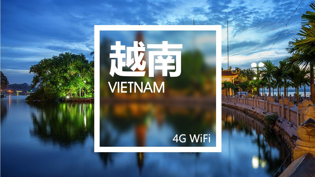 【越南】【4G无限流量!不限速】漫游超人随身WIFI