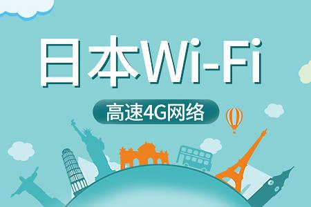 【环球漫游】日本wifi 4G网络不限流量(不限流量不降速全国自取/邮寄)