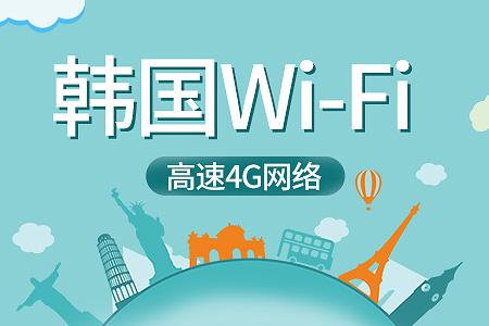 【环球漫游】韩国wifi 4G网络不限流量(不限流量不降速全国自取/邮寄)