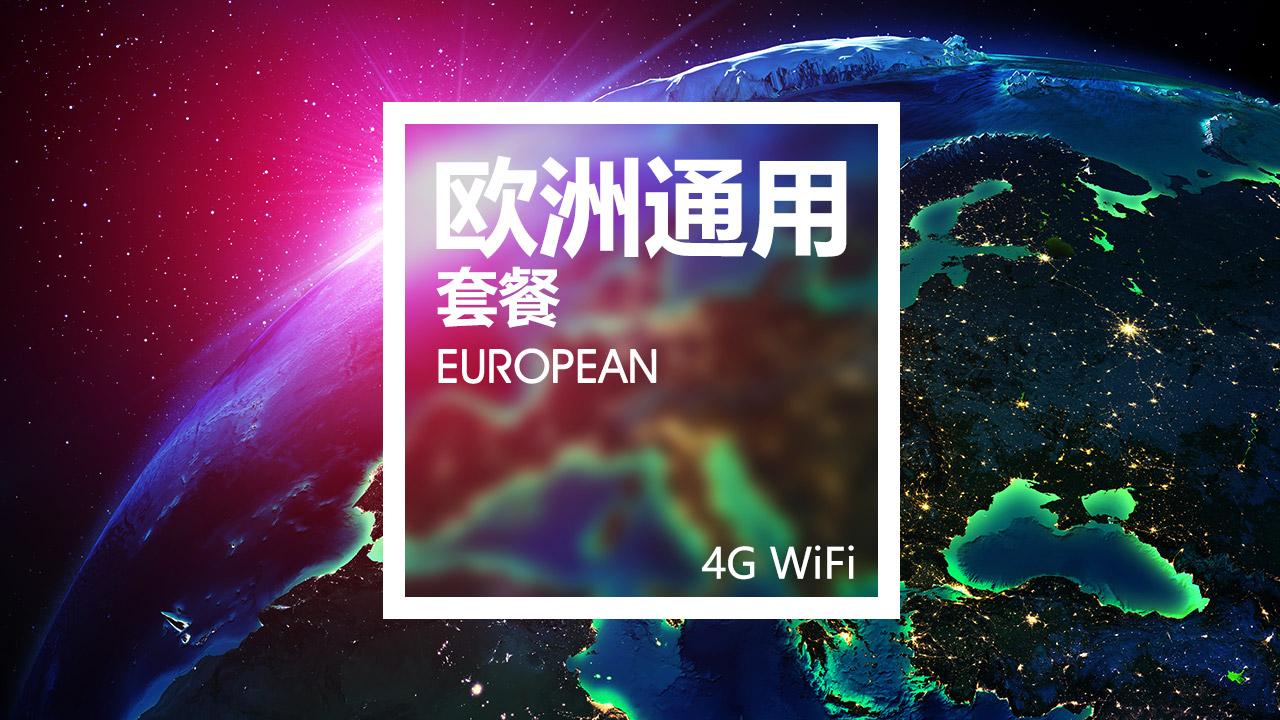 【 欧洲尊享】【无限4G流量!不降速!】漫游超人4G极速无限流量随身WIFI