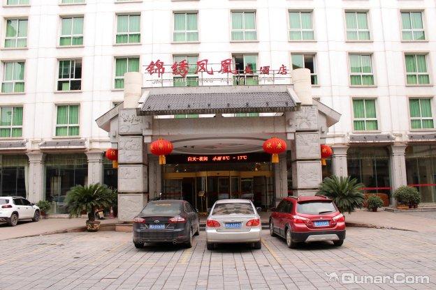 2天1晚凤凰锦绣凤凰国际大酒店+凤凰古城