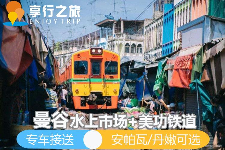 曼谷深度一日游 纯玩美功铁道+丹嫩/安帕瓦水上市场(可乘坐手划船+长尾船)