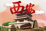 新春特惠🔥西安3日2晚跟团游#华清宫+兵马俑+大雁塔+钟鼓双楼+西安美食