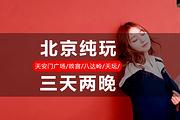假期热GO只做高品质北京0购物全景游故宫八达岭长城圆明园前门什刹海