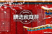 家庭游古北水镇2日跟团游_梦枕长城泡温泉;赠浪漫夜游司马台?尊享儿童免单