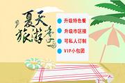 深圳大梅沙海+金色海岸游船+中英街+滨海栈道+地王大厦+世界之窗一日纯玩游