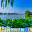 济南一日游!赠<大明湖景区>泰安出发至济南,无自费无购物。导游全程讲解