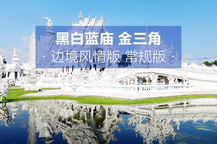 86清迈地标清莱白庙+黑庙+温泉一日游(常规版/金三角版可选)