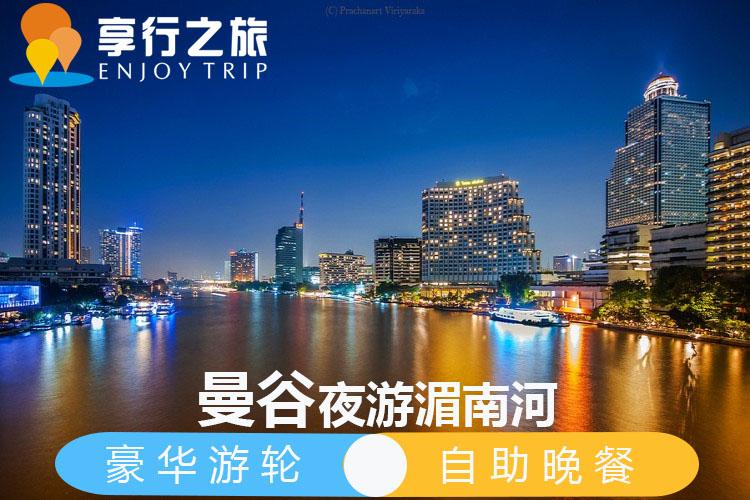 (可订当天)泰国曼谷夜游湄南河(可选游轮白兰花/大珍珠/公主号)自助餐人妖秀