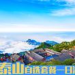 泰山+皮影戏一日游<五岳独尊泰山+泰山皮影戏>含上山环山,车上门接送,无购物